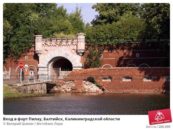Вход в форт Пилау, Балтийск, Калининградской области, фото № 266099, снято 23 июля 2007 г. (c) Валерий Шанин / Фотобанк Лори