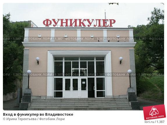 Вход в фуникулер во Владивостоке, эксклюзивное фото № 1387, снято 16 сентября 2005 г. (c) Ирина Терентьева / Фотобанк Лори