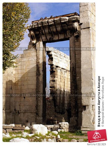Вход в храм Августа в Анкаре, фото № 22323, снято 15 ноября 2006 г. (c) Валерий Шанин / Фотобанк Лори