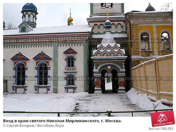 Вход в храм святого Николая Мирликинского, г. Москва., фото № 183351, снято 21 января 2008 г. (c) Сергей Бочаров / Фотобанк Лори