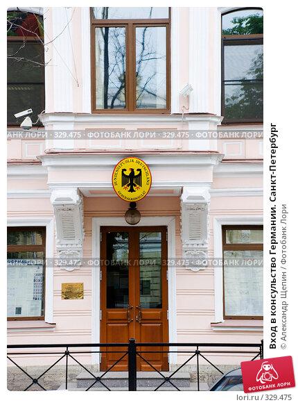 Вход в консульство Германии. Санкт-Петербург, эксклюзивное фото № 329475, снято 16 июня 2008 г. (c) Александр Щепин / Фотобанк Лори