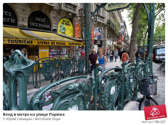 Вход в метро на улице Парижа, фото № 180327, снято 18 июня 2007 г. (c) Юрий Синицын / Фотобанк Лори