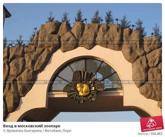 Купить «Вход в московский зоопарк», фото № 164483, снято 1 января 2008 г. (c) Яременко Екатерина / Фотобанк Лори
