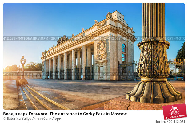 Вход в парк Горького. The entrance to Gorky Park in Moscow (2018 год). Стоковое фото, фотограф Baturina Yuliya / Фотобанк Лори