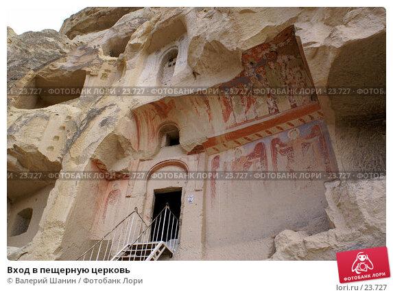 Вход в пещерную церковь, фото № 23727, снято 11 ноября 2006 г. (c) Валерий Шанин / Фотобанк Лори