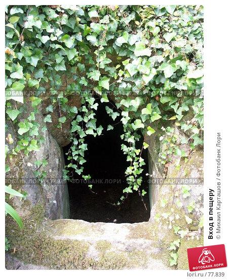 Вход в пещеру, эксклюзивное фото № 77839, снято 29 июля 2007 г. (c) Михаил Карташов / Фотобанк Лори
