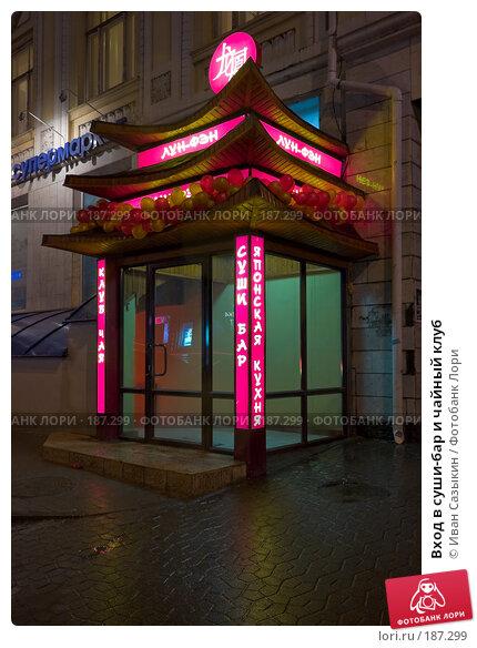 Купить «Вход в суши-бар и чайный клуб», фото № 187299, снято 1 марта 2006 г. (c) Иван Сазыкин / Фотобанк Лори