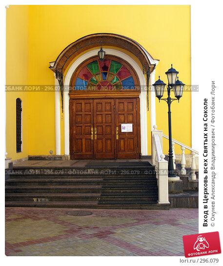 Вход в Церковь всех Святых на Соколе, фото № 296079, снято 25 апреля 2008 г. (c) Окунев Александр Владимирович / Фотобанк Лори