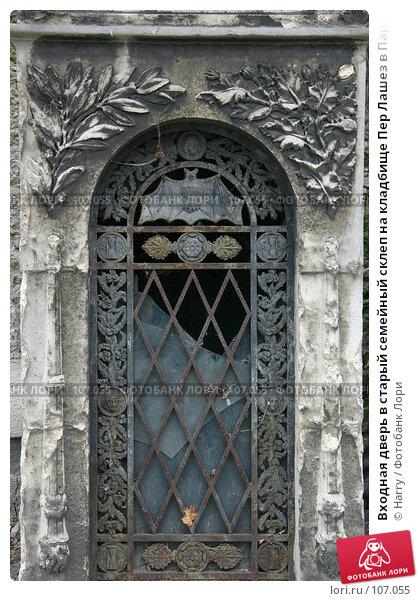 Входная дверь в старый семейный склеп на кладбище Пер Лашез в Париже, фото № 107055, снято 26 февраля 2006 г. (c) Harry / Фотобанк Лори