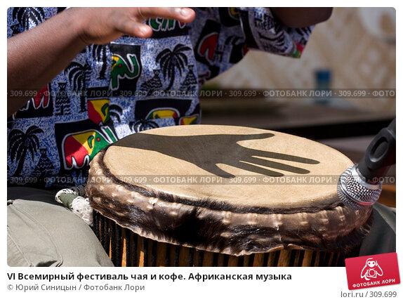 VI Всемирный фестиваль чая и кофе. Африканская музыка, фото № 309699, снято 31 мая 2008 г. (c) Юрий Синицын / Фотобанк Лори