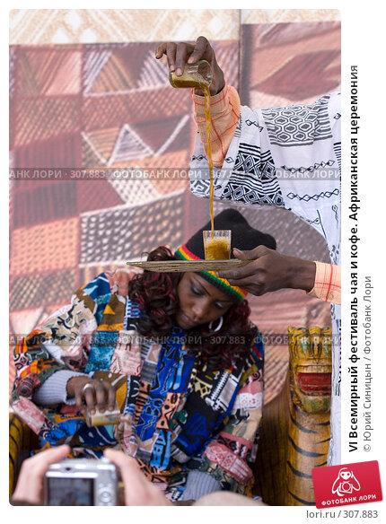 VI Всемирный фестиваль чая и кофе. Африканская церемония, фото № 307883, снято 31 мая 2008 г. (c) Юрий Синицын / Фотобанк Лори