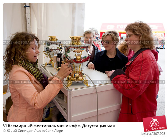 VI Всемирный фестиваль чая и кофе. Дегустация чая, фото № 307903, снято 31 мая 2008 г. (c) Юрий Синицын / Фотобанк Лори