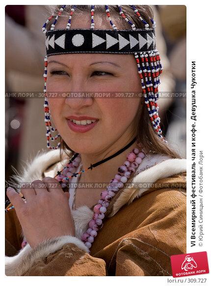 VI Всемирный фестиваль чая и кофе. Девушка Чукотки, фото № 309727, снято 31 мая 2008 г. (c) Юрий Синицын / Фотобанк Лори