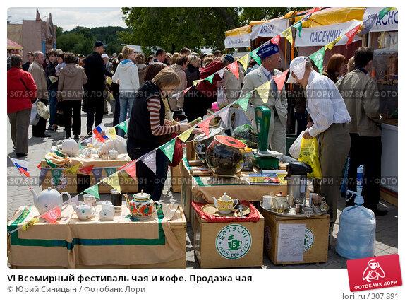 Купить «VI Всемирный фестиваль чая и кофе. Продажа чая», фото № 307891, снято 31 мая 2008 г. (c) Юрий Синицын / Фотобанк Лори