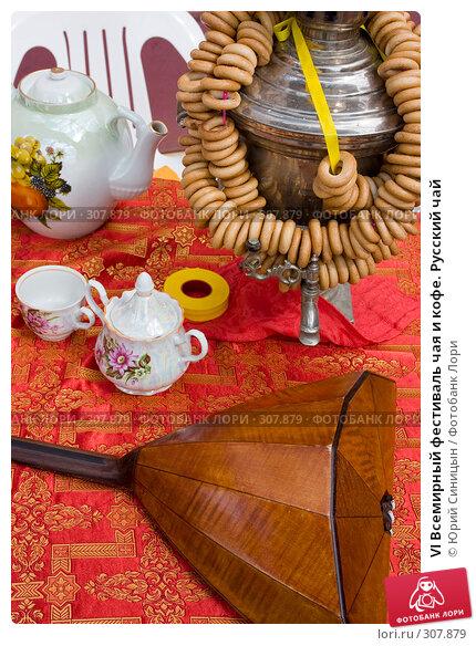 Купить «VI Всемирный фестиваль чая и кофе. Русский чай», фото № 307879, снято 31 мая 2008 г. (c) Юрий Синицын / Фотобанк Лори
