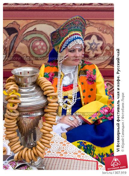 VI Всемирный фестиваль чая и кофе. Русский чай, фото № 307919, снято 31 мая 2008 г. (c) Юрий Синицын / Фотобанк Лори