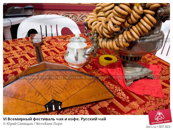 VI Всемирный фестиваль чая и кофе. Русский чай, фото № 307923, снято 31 мая 2008 г. (c) Юрий Синицын / Фотобанк Лори