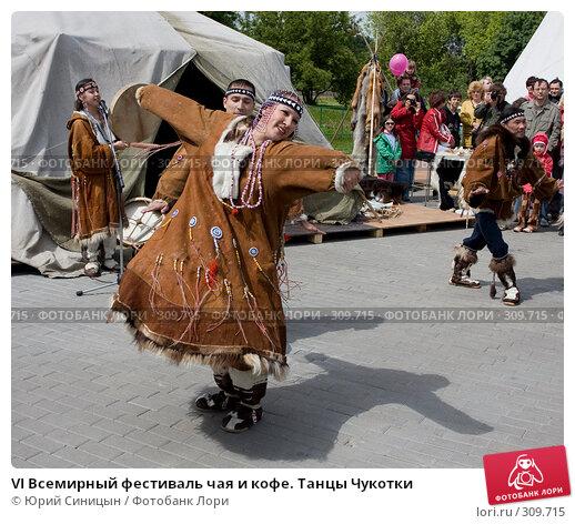 Купить «VI Всемирный фестиваль чая и кофе. Танцы Чукотки», фото № 309715, снято 31 мая 2008 г. (c) Юрий Синицын / Фотобанк Лори