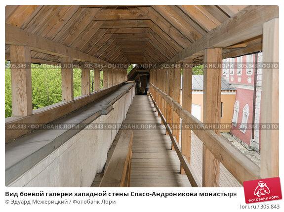 Вид боевой галереи западной стены Спасо-Андроникова монастыря, фото № 305843, снято 18 мая 2008 г. (c) Эдуард Межерицкий / Фотобанк Лори