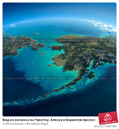 Купить «Вид из космоса на Чукотку, Аляску и Берингов пролив», иллюстрация № 5667947 (c) Антон Балаж / Фотобанк Лори