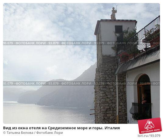 Вид из окна отеля на Средиземное море и горы. Италия, эксклюзивное фото № 93079, снято 23 мая 2006 г. (c) Татьяна Белова / Фотобанк Лори