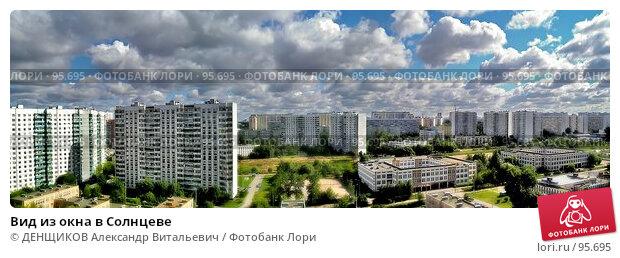Вид из окна в Солнцеве, фото № 95695, снято 26 июля 2017 г. (c) ДЕНЩИКОВ Александр Витальевич / Фотобанк Лори