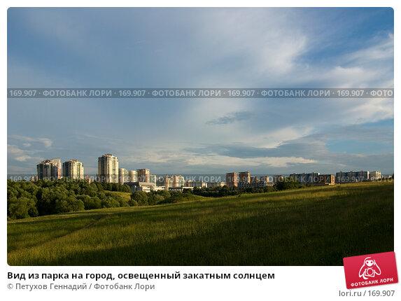 Вид из парка на город, освещенный закатным солнцем, фото № 169907, снято 19 июня 2007 г. (c) Петухов Геннадий / Фотобанк Лори