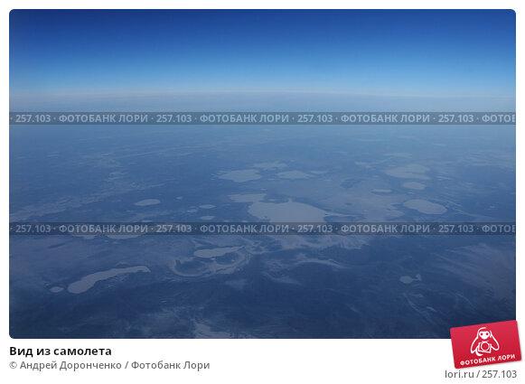 Вид из самолета, фото № 257103, снято 1 марта 2017 г. (c) Андрей Доронченко / Фотобанк Лори