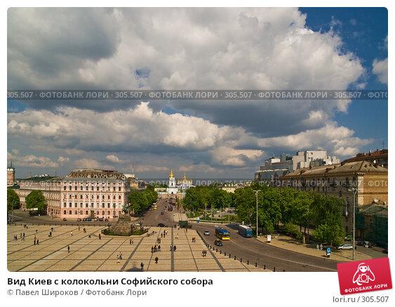 Вид Киев с колокольни Софийского собора, эксклюзивное фото № 305507, снято 4 мая 2008 г. (c) Павел Широков / Фотобанк Лори