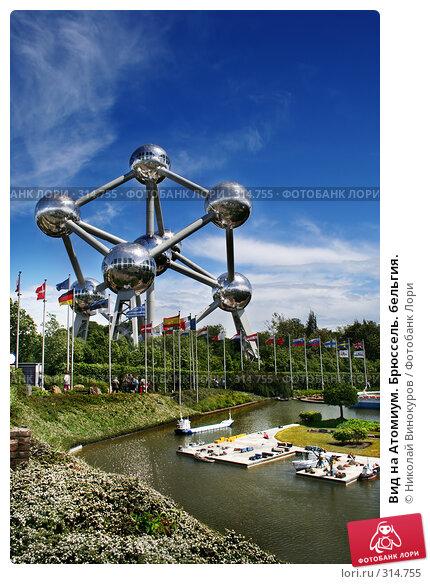Вид на Атомиум. Брюссель. бельгия., эксклюзивное фото № 314755, снято 20 мая 2006 г. (c) Николай Винокуров / Фотобанк Лори