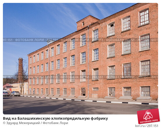 Вид на Балашихинскую хлопкопрядильную фабрику, фото № 297151, снято 23 апреля 2008 г. (c) Эдуард Межерицкий / Фотобанк Лори