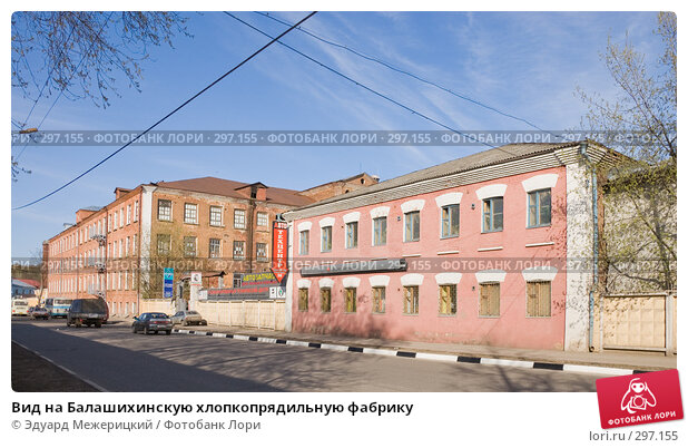 Купить «Вид на Балашихинскую хлопкопрядильную фабрику», фото № 297155, снято 23 апреля 2008 г. (c) Эдуард Межерицкий / Фотобанк Лори