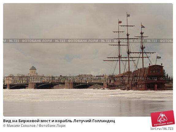 Вид на Биржевой мост и корабль Летучий Голландец, фото № 96723, снято 4 января 2007 г. (c) Максим Соколов / Фотобанк Лори