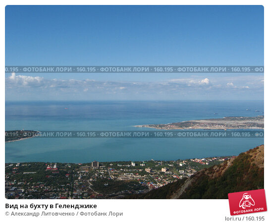 Купить «Вид на бухту в Геленджике», фото № 160195, снято 10 сентября 2007 г. (c) Александр Литовченко / Фотобанк Лори