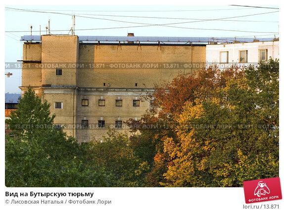 Вид на Бутырскую тюрьму , фото № 13871, снято 27 сентября 2006 г. (c) Лисовская Наталья / Фотобанк Лори