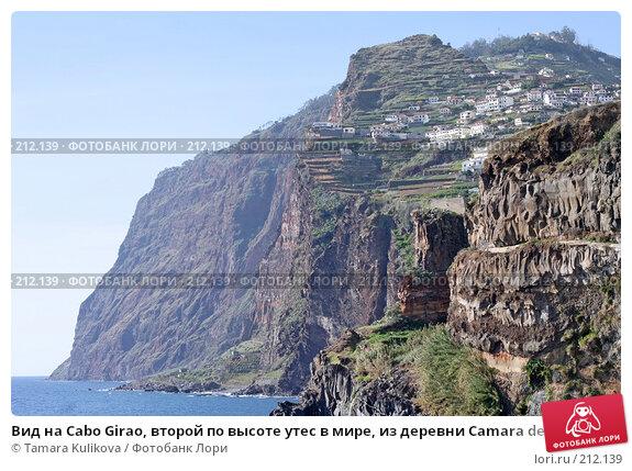 Вид на Cabo Girao, второй по высоте утес в мире, из деревни Camara de Lobos, Мадейра, фото № 212139, снято 30 декабря 2007 г. (c) Tamara Kulikova / Фотобанк Лори