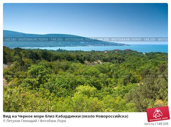 Вид на Черное море близ Кабардинки (около Новороссийска), фото № 149335, снято 9 августа 2007 г. (c) Петухов Геннадий / Фотобанк Лори