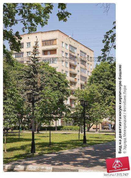 Вид на девятиэтажную кирпичную башню, фото № 315747, снято 29 мая 2008 г. (c) Эдуард Межерицкий / Фотобанк Лори