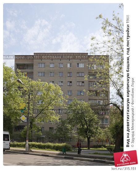 Вид на девятиэтажную кирпичную башню, год постройки 1968, фото № 315151, снято 29 мая 2008 г. (c) Эдуард Межерицкий / Фотобанк Лори
