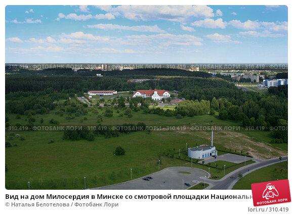 Вид на дом Милосердия в Минске со смотровой площадки Национальной библиотеки, фото № 310419, снято 3 июня 2008 г. (c) Наталья Белотелова / Фотобанк Лори