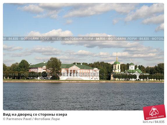 Купить «Вид на дворец со стороны озера», фото № 84835, снято 11 сентября 2007 г. (c) Parmenov Pavel / Фотобанк Лори