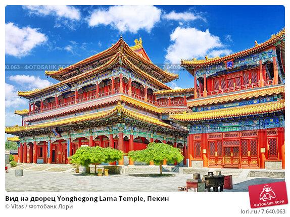 Купить «Вид на дворец Yonghegong Lama Temple, Пекин», фото № 7640063, снято 20 мая 2015 г. (c) Vitas / Фотобанк Лори