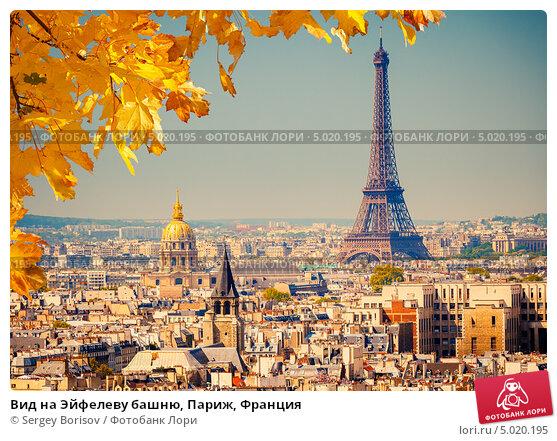 Купить «Вид на Эйфелеву башню, Париж, Франция», фото № 5020195, снято 26 марта 2019 г. (c) Sergey Borisov / Фотобанк Лори