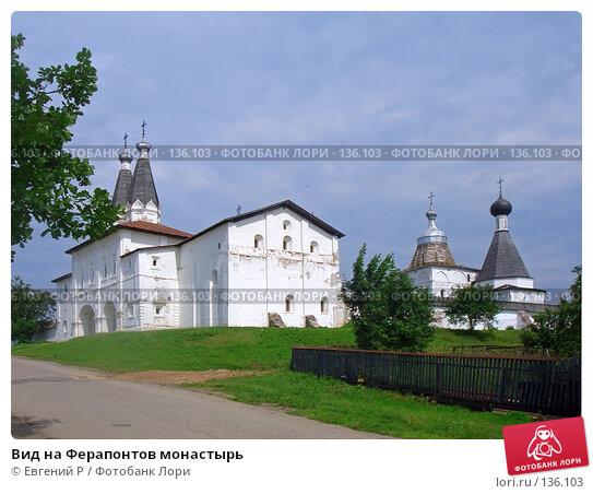 Вид на Ферапонтов монастырь, фото № 136103, снято 14 февраля 2006 г. (c) Евгений Р / Фотобанк Лори