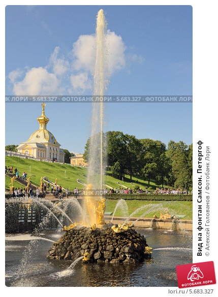 Купить «Вид на фонтан Самсон. Петергоф», фото № 5683327, снято 26 августа 2011 г. (c) Алексей Голованов / Фотобанк Лори