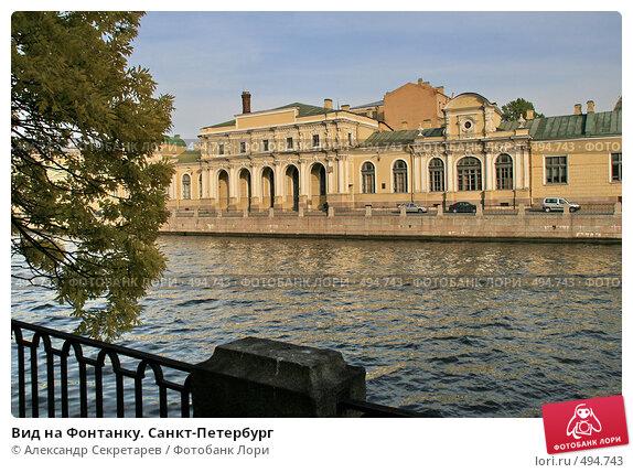 Купить «Вид на Фонтанку. Санкт-Петербург», фото № 494743, снято 4 октября 2008 г. (c) Александр Секретарев / Фотобанк Лори