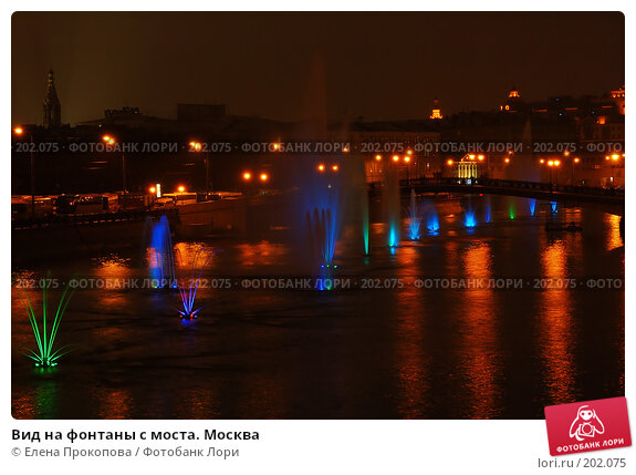 Вид на фонтаны с моста. Москва, фото № 202075, снято 5 октября 2007 г. (c) Елена Прокопова / Фотобанк Лори