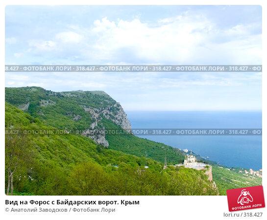 Вид на Форос с Байдарских ворот. Крым, фото № 318427, снято 11 мая 2005 г. (c) Анатолий Заводсков / Фотобанк Лори