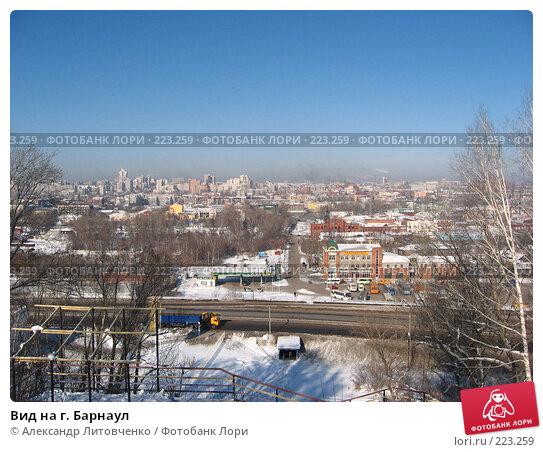 Купить «Вид на г. Барнаул», фото № 223259, снято 20 февраля 2008 г. (c) Александр Литовченко / Фотобанк Лори