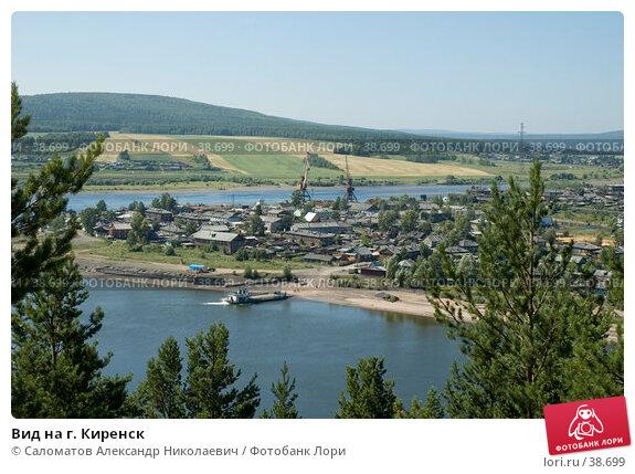 Купить «Вид на г. Киренск», фото № 38699, снято 24 июля 2005 г. (c) Саломатов Александр Николаевич / Фотобанк Лори